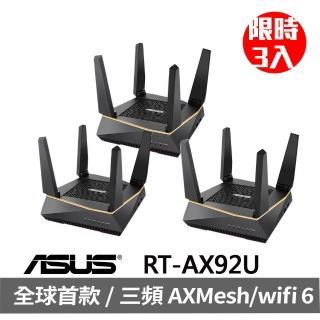 【ASUS 華碩】RT-AX92U 3入組 AX6100 Ai Mesh三頻無線WI-FI分享器(路由器)
