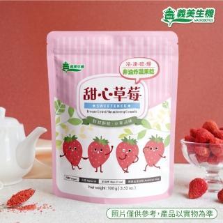【義美生機】甜心草莓100g(3袋)