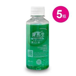 【寶齡富錦】寶齡PARMASON  寶馬生漱口水X5入(乙類成藥)
