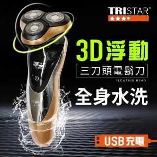 【TRISTAR】USB充電可水洗3刀頭電動刮鬍刀(電動刮鬍刀)