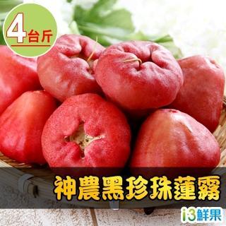 【愛上鮮果】神農黑珍珠蓮霧4台斤組(22~25顆裝)
