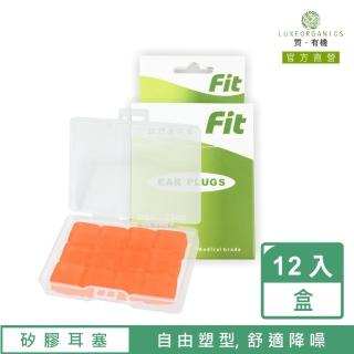 【FIT】矽膠耳塞 超柔軟可塑型 防噪音 游泳 飛行 適用/12入(橘色)
