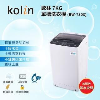 【★品牌月登記豪禮送★kolin 歌林】7KG 全自動FUZZY單槽洗衣機 BW-7S03(含基本運送安裝+舊機回收)