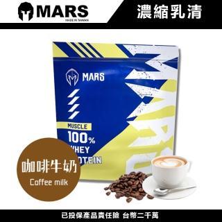 【MARS】戰神MARS Muscle系列濃縮乳清蛋白 每袋 2公斤(濃縮乳清蛋白 咖啡牛奶)