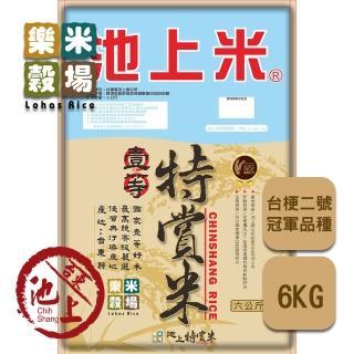【樂米穀場】台東池上一等特賞米6kg(一等競賽品種米)