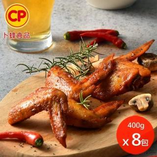 【卜蜂】紐奧良辣烤雞翅 超值8包組(400g/包)
