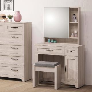 【H&D】潔西2.7尺鏡台含椅(鏡台含椅 化妝桌 化妝台 鏡桌)