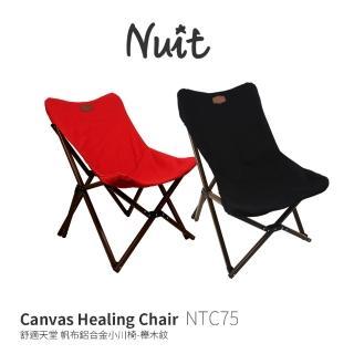 【NUIT 努特】舒適天堂 黑 帆布鋁合金小川椅-櫸木紋 臥躺椅 療癒椅 帆布椅 月亮 休閒椅 摺疊椅(NTC75BK-1)