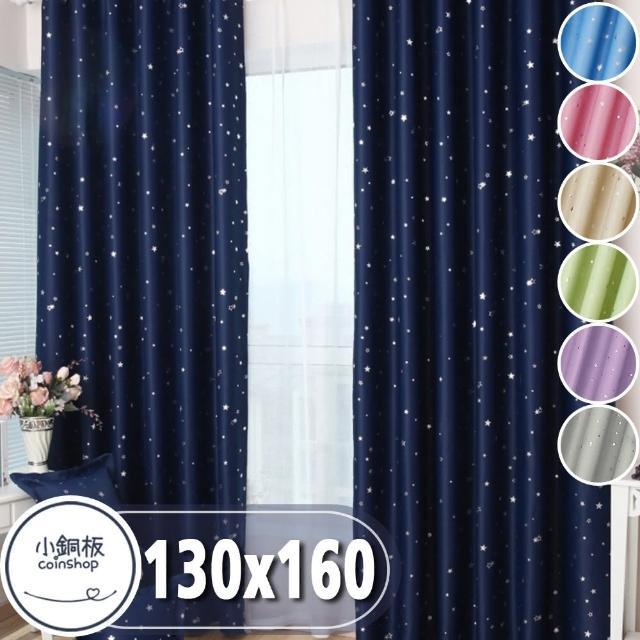 【小銅板-星空系列遮光窗簾】單片寬130*高160-1套2片入(多色可選