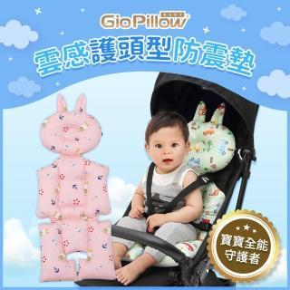 【GIO Pillow】雲感護頭型推車防震墊