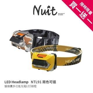 【NUIT 努特】貓頭鷹USB充電頭燈 雙光源變焦LED頭燈 釣魚燈 可調光 警示 露營 登山 200流明(NTL91-SET)