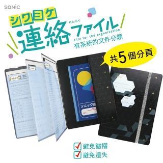 【SONIC】GS-1043-D 隨身文件夾-黑白(文件帶、收納袋、L夾)