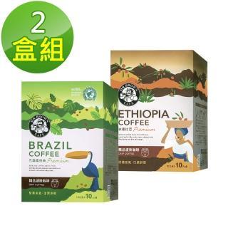 【伯朗咖啡】精品濾掛咖啡-巴西喜拉朵/衣索比亞(兩盒共20入)