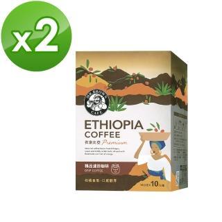 【伯朗咖啡】精品濾掛咖啡-衣索比亞x2盒組(10入/盒)