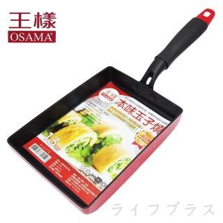 【OSAMA 王樣】本味玉子燒-13cm(買一送一)