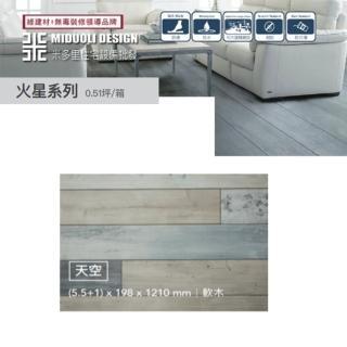 【MIDUOLI米多里】超耐磨木地板SPC軟木石晶天空5.1坪/10箱