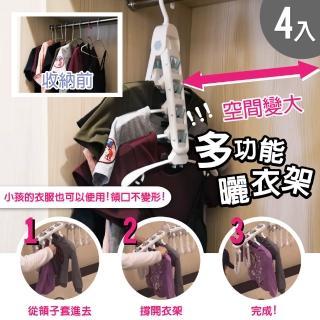 【青禾坊】好媳婦多功能收納曬衣架 晒衣架魔術省空間(4入)