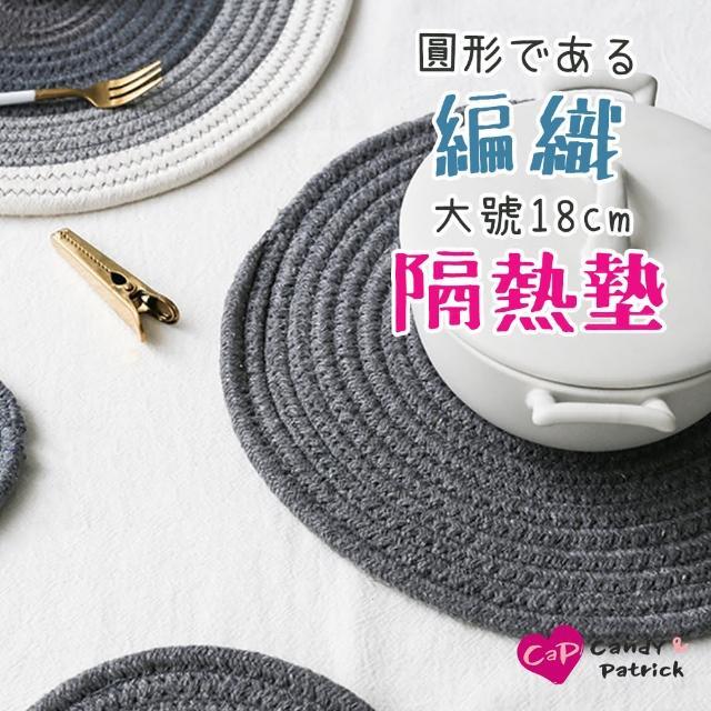 【Cap】日式圓形編織隔熱墊(大號)/