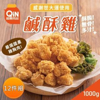 【超秦肉品】台灣鹹酥雞-量販包 1kg x12包(同綠野農莊鹹酥雞)