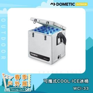 【Dometic】★福利品★可攜式COOL-ICE 冰桶(WCI-33)
