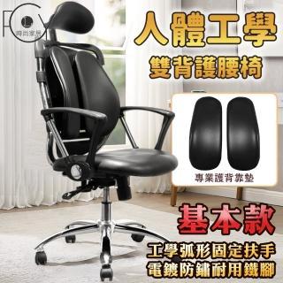 【C-FLY】雙背護腰人體工學電腦辦公椅子(升級PU輪/人體工學/辦公椅)