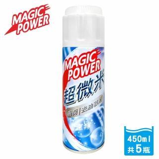 【Magic Power】超微米植物酵素去油潔淨泡沫慕斯4+1回餽組-加贈活性碳海綿(乾洗 安全帽清洗 床墊清洗)