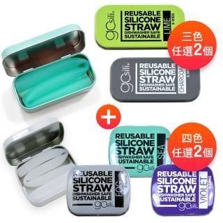 【美國GoSili】矽膠吸管珍奶隨行組x2+矽膠吸管隨行組27cmx2(多色選)/
