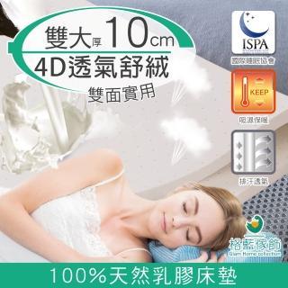 【格藍傢飾】纖柔4D透氣兩用10cm天然乳膠床墊(雙人加大)