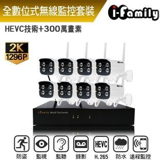 【I-Family】免配線/免設定1296P八路式無線監視系統套裝一機八鏡頭(八路式錄影機套裝)