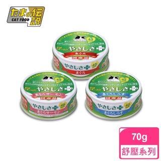 【小玉】小玉貓罐-紓壓配方 70g(日本原裝 天然 純肉 湯罐 紓壓 頂級貓罐)