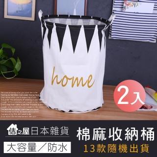 【佶之屋】日系大容量防水棉麻收納桶(40x50-2入組-13色隨機出貨)