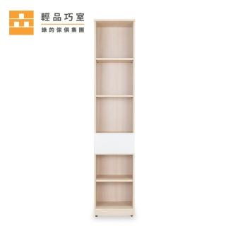 【輕品巧室-綠的傢俱集團】積木系列-森-開放式儲物高櫃(書櫃/展示櫃)