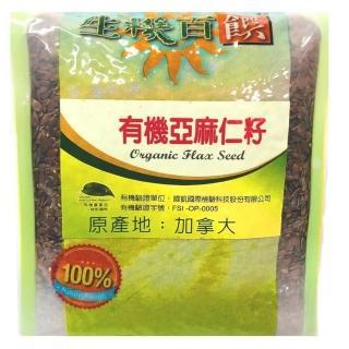 【生機百饌】有機棕色亞麻仁籽(有機亞麻籽)