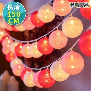 【聖誕布置/半島良品】24H發貨/1.5米粉色棉球燈/燈串/聖誕燈/裝飾燈(掛布 過年 新年 聖誕燈 生日燈 佈置)
