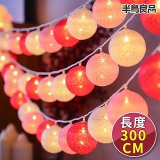 【聖誕布置/半島良品】24H發貨/3米粉色棉球燈/燈串/聖誕燈/裝飾燈(掛布 過年 新年 聖誕燈 生日燈 佈置)