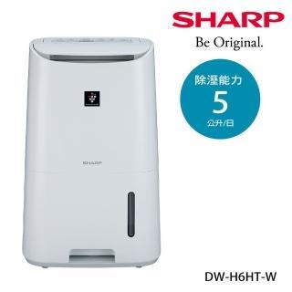 【SHARP 夏普】6公升一級能效衣物乾燥除濕機(DW-H6HT-W)