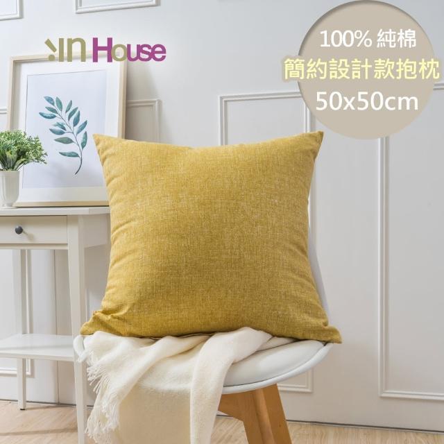 【IN-HOUSE】百搭純色系列抱枕-黃(50x50cm)/