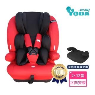 【yoda】YoDa 第二代成長型兒童安全座椅(耀眼紅)