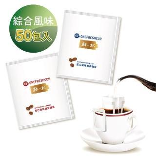 【鮮一杯】藍山+曼巴風味濾掛咖啡(9gX50入)