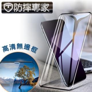 【防摔專家】iPhone 11 Pro Max不擋屏無邊曲面高清鋼化玻璃保護貼