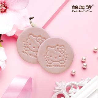 【帕瑞詩】Hello Kitty化妝粉撲2入(粉撲)
