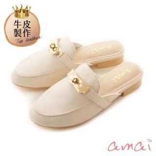 【amai】頂級全真皮-凱莉釦穆勒鞋(杏)