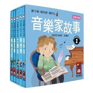 【風車圖書】音樂家的故事2(幼幼撕不破小小書)