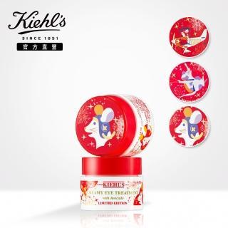 【Kiehl's 契爾氏】酪梨眼霜14ml(2020新年限量版)