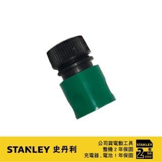 【Stanley】美國 史丹利 STANLEY  快速轉接頭 綠色#28(S-5170002-32)