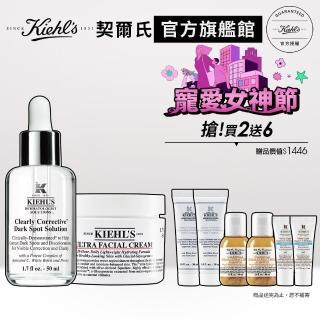 【Kiehl's 契爾氏】淨白保濕煥膚組(保濕霜+淡斑精華)