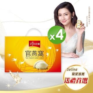 【天地合補】官燕窩禮盒42g×5入×4盒
