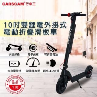 【CARSCAM】10吋輪胎雙鋰電外掛式電動折疊滑板車/
