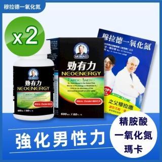 【穆拉德】勁有力膠囊60粒2瓶組(精胺酸 穆拉德 一氧化氮)