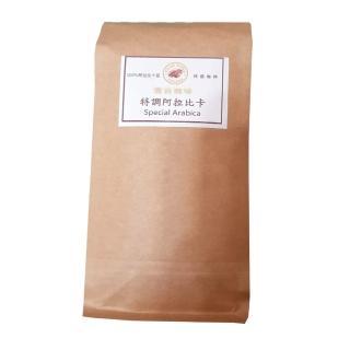 【雲谷】阿拉比卡特調咖啡豆1磅 454g